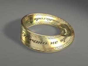Соломоново кольцо с надписями внутри