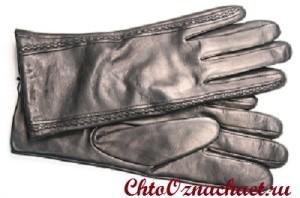 символика перчаток