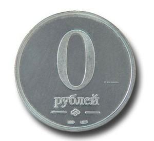 ноль рублей значение и понятие
