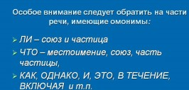"значение слова ""ЛИ"""