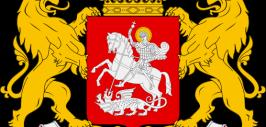 изображение современного герба Грузии