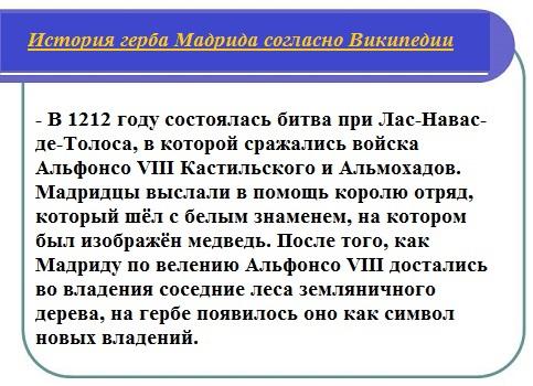 трактовка истории мадридского герба в Википедии