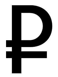 Значение нового знака рубля