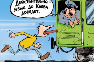 значение выражения - язык до Киева доведет