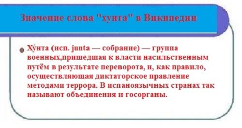 значение слова хунта