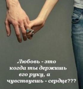 значение слова любовь