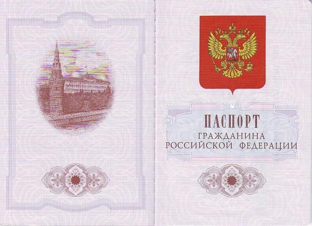 значение цифр в паспорте