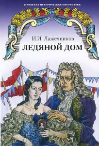 Роман И. Лажечникова