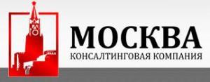 В Москве консалтинговых компаний пруд пруди