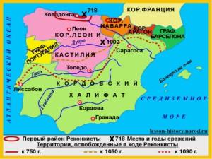 Карта Реконкисты