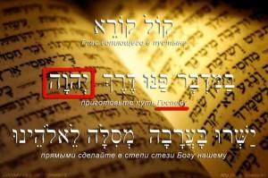 Слова Пророка - Глас вопиющего в пустыне