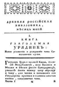 Первое печатное издание «Урядника»