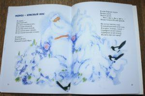 Поэма «Мороз, Красный нос»