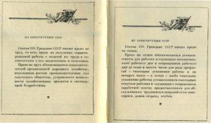 Конституция СССР: От каждого по способностям, каждому по труду