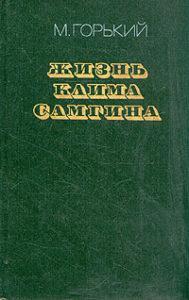 Роман «Жизнь Клима Самгина»